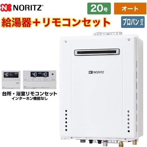 [GT-2060SAWX-1-BL-LPG-20A+RC-J101] ノーリツ ガス給湯器 オート 20号 屋外壁掛形 標準リモコン付属(インターホンなし) 【オート】 【送料無料】【プロパンガス】