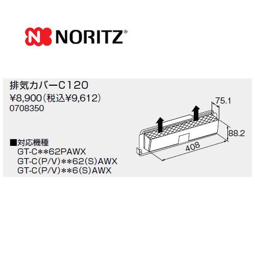 [C120] ノーリツ ガス給湯器部材 排気カバー 上方 【オプションのみの購入は不可】【送料無料】