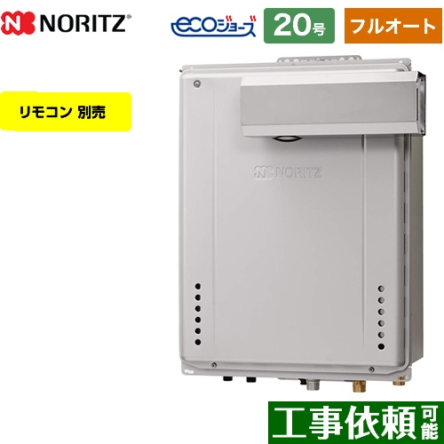 [GT-C2062AWX-L-2-BL-13A-20A] PSアルコーブ設置形 ノーリツ ガス給湯器 ガスふろ給湯器 エコジョーズ 20号  リモコン別売  フルオート  【送料無料】 都市ガス