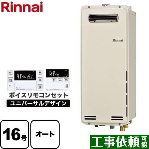 [RUF-SA1615SAW-LPG+MBC-230V-T] リンナイ ガス給湯器16号 屋外壁掛・PS設置型 リモコン付属 【オート】 【送料無料】【プロパンガス】