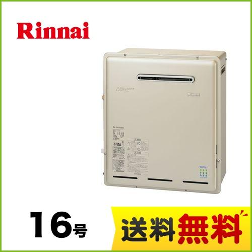 [RUF-E1615SAG(A)]【都市ガス】 リンナイ ガス給湯器 ガスふろ給湯器 RUF-Eシリーズ 16号 オート 屋外据置型 15A リモコン別売 シャンパンメタリック 【オート】