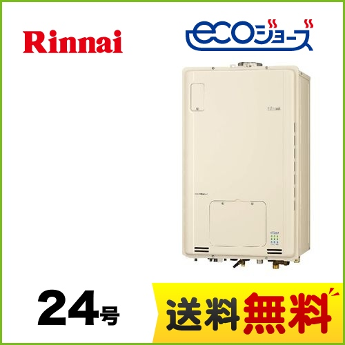 RUFH-E2405SAU A 都市ガス 高級品 リンナイ ガス給湯器 ガス給湯暖房用熱源機 Eシリーズ 24号 シャドーホワイトIII オート 人気激安 リモコン別売 PS扉内上方排気 送料無料 ecoジョーズ 接続口径:20A