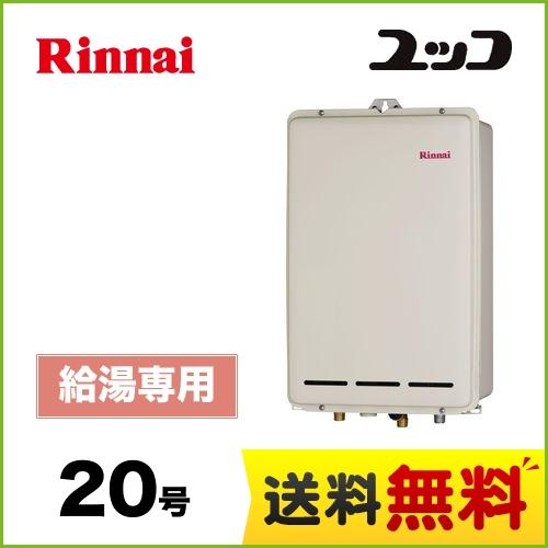 RUX-A2003B-LPG プロパンガス リンナイ ガス給湯器 給湯専用 PS扉内後方排気型 20号 接続口径:20A 海外 送料無料 ユッコ OUTLET SALE ガス給湯専用機