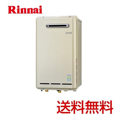 RUX-E2013W-LPG プロパンガス リンナイ ついに再販開始 ガス給湯器 給湯専用 20号 屋外壁掛 PS設置型 エコジョーズ 与え 15A 送料無料