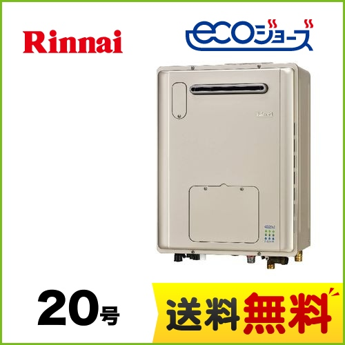 RVD-E2005AW2-3 A 都市ガス リンナイ ガス給湯器 ガス給湯暖房用熱源機 Eシリーズ 20号 セール特別価格 ecoジョーズ 情熱セール 送料無料 屋外壁掛 シャンパンメタリック フルオート リモコン別売 接続口径:20A