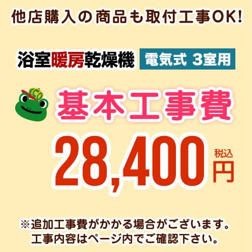 <title>お買い得価格 工事費 CONSTRUCTION-BATHKAN3 驚きの価格が実現 浴室換気乾燥機 3室用 ※ページ内にて対応地域 工事内容をご確認ください</title>