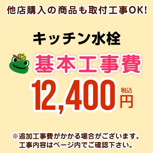 工事費 キッチン水栓 CONSTRUCTION-FC おすすめ キッチン水栓工事費※ページ下部にて対応地域 ご確認ください 日本正規代理店品 工事内容を