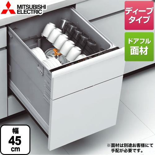 [EW-45LD1MU] 三菱 食器洗い乾燥機 ドアフル面材型 深型(ディープタイプ) 44点(約6人分) EW-45LD1MU 幅45cm 鏡面ブラック 【送料無料】【工事対応不可】