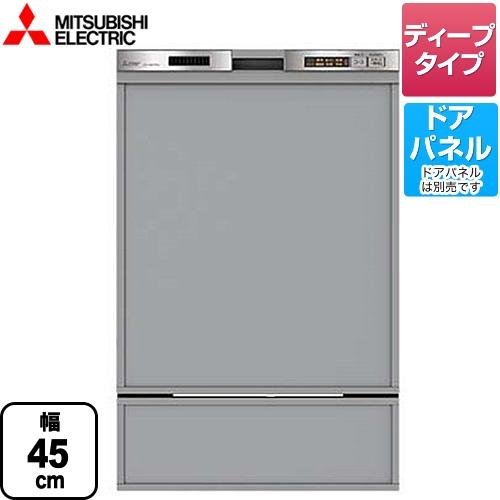 [EW-45MD1SU] 三菱 食器洗い乾燥機 ドアパネル型 深型(ディープタイプ) 44点(約6人分) 45MD1シリーズ 幅45cm ステンレスシルバー 【送料無料】