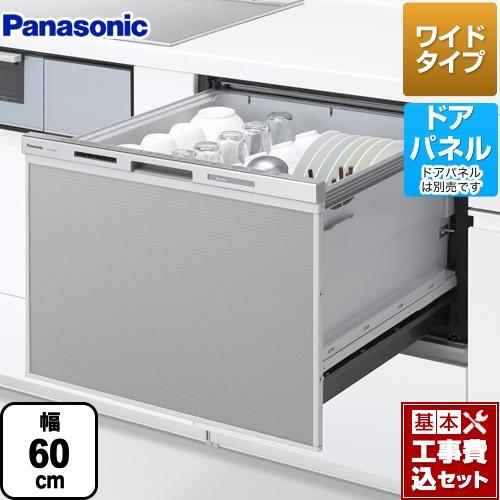 【リフォーム認定商品】【工事費込セット(商品+基本工事)】[NP-60MS8S] パナソニック 食器洗い乾燥機 ドアパネル型 幅60cm M8シリーズ 新ワイドタイプ