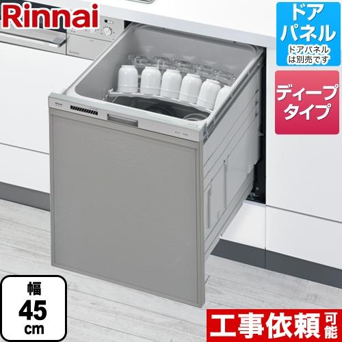 [RKW-SD401A-SV] リンナイ 食器洗い乾燥機 化粧パネル対応 ビルトイン 自立脚付きタイプ スライドオープンタイプ 約6人分(47点) 幅45cm ディープタイプ シルバー 【送料無料】