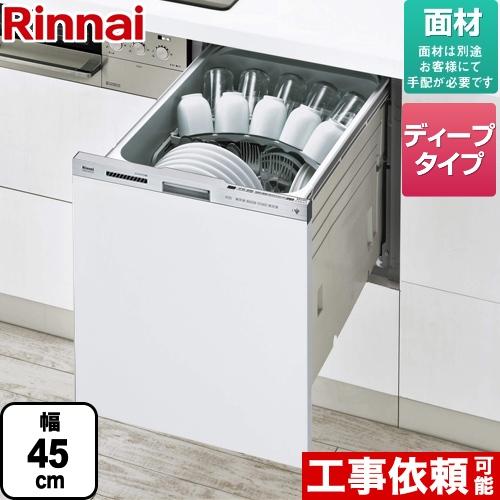 [RKW-SD401GPM] リンナイ 食器洗い乾燥機 スタンダード ドア面材タイプ ビルトイン 自立脚付きタイプ スライドオープンタイプ 約6人分(47点) 幅45cm ディープタイプ ステンレス調 【送料無料】