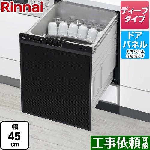 [RSW-SD401A-B] リンナイ 食器洗い乾燥機 ビルトイン ぎっしりカゴタイプ スタンダード スライドオープンタイプ 化粧パネル対応 自立脚付きタイプ 幅45cm ディープタイプ ブラック 【送料無料】