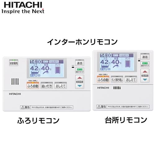 [BER-S1FA] 日立 セットリモコン インターホンリモコン 台所・浴室リモコンセット 【オプションのみの購入は不可】【送料無料】