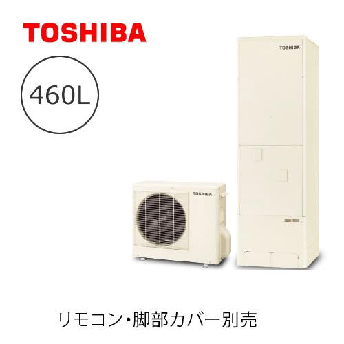 [HWH-B465A]【メーカー直送のため代引不可】 東芝 エコキュート ESTIA5シリーズ エスティア5 メーカー5年保証 460L 一般地向け フルオート 角形タイプ 【送料無料】