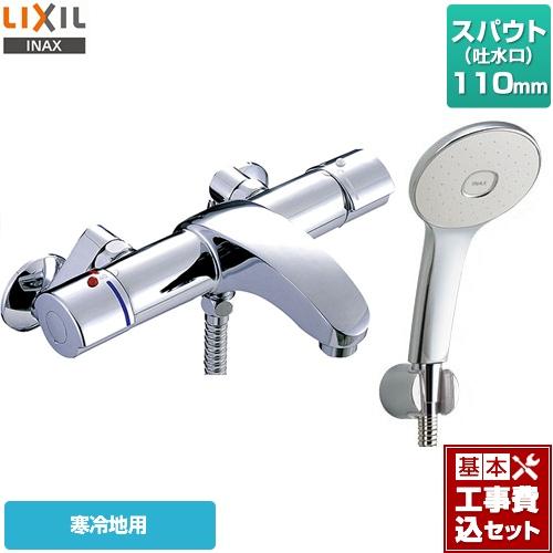 【リフォーム認定商品】【工事費込セット(商品+基本工事)】[BF-A147TNSL] LIXIL 浴室水栓 エコアクアスプレーシャワー(めっき仕様) スパウト長さ110mm アウゼシリーズ