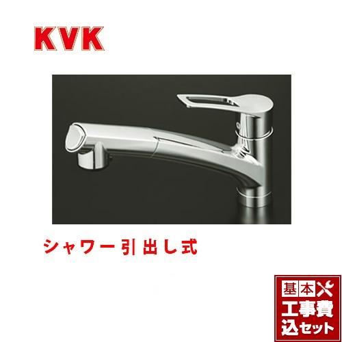 【リフォーム認定商品】【工事費込セット(商品+基本工事)】[KM5021T] KVK キッチン水栓 シングルレバー式シャワー付混合栓 流し台用