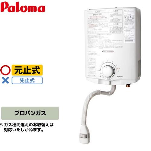 【送料無料】[PH-5BV-LPG]【プロパンガス】パロマ ガス瞬間湯沸器 瞬間湯沸かし器 5号用 台所専用 元止式 音声お知らせ機能 屋内壁掛 プロパン 瞬間湯沸かし器