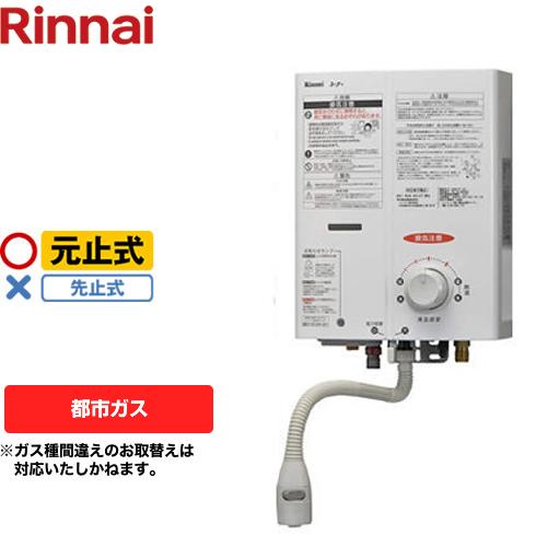 送料無料 新品 RUS-V51XT-WH-13A 都市ガス リンナイ ガス瞬間湯沸器 瞬間湯沸かし器 ホワイト 台所専用 有名な 5号用 屋内壁掛 スタンダードタイプ 元止式 後面近接設置型