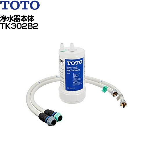 新色追加して再販 TK302B2 人気急上昇 TOTO 浄水器 浄水器本体 旧品番:TK302B2X 送料無料 浄水器カートリッジ 12物質除去 アンダーシンク型