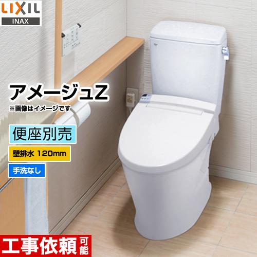 [BC-ZA10P--DT-ZA150EP-BW1]INAX トイレ LIXIL アメージュZ便器 ECO5 床上排水(壁排水120mm) 手洗なし 組み合わせ便器(便座別売) フチレス ハイパーキラミック ピュアホワイト 【送料無料】