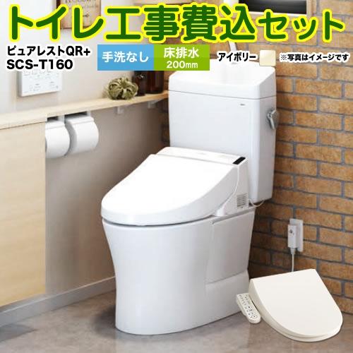 最安値挑戦中! トイレ [CS232B--SH232BA-SC1+SCS-T160] 【リフォーム認定商品】【工事費込セット(商品+基本工事)】[CS232B--SH232BA-SC1+SCS-T160] TOTO トイレ 床排水 排水心:200mm ピュアレストQR パステルアイボリー