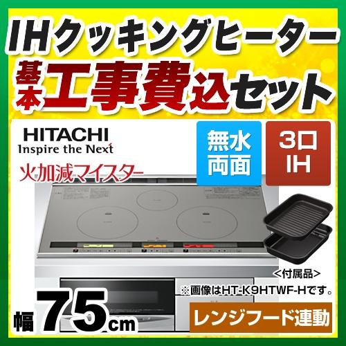 【工事費込セット(商品+基本工事)】[HT-L9HTWF-H] 日立 IHクッキングヒーター L9Tシリーズ 3口IH 鉄・ステンレス対応 幅75cm 火加減マイスター 無水両面焼きグリル メタリックグレー IHヒーター IH調理器  ビルトイン