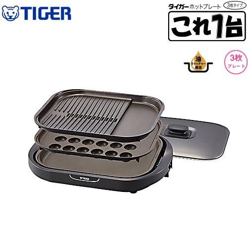 [CRC-B301-T] タイガー [CRC-B301-T] ホットプレート これ一台 3枚プレート プレート丸洗いOK 穴あき・波形プレート プレート丸洗いOK これ一台 たこ焼きプレート 3mコード 硬質セラミクスハードフッ素コーティング平面プレート ブラウン【送料無料】, 低価格:6cd9c0e6 --- officewill.xsrv.jp