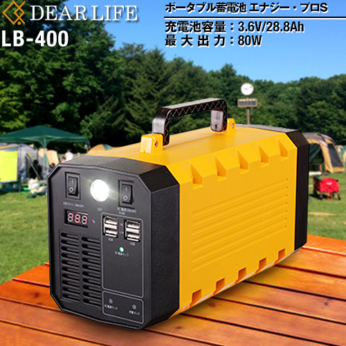 [LB-400] PIF ポータブル電源 ポータブル蓄電池 エナジープロEX 電池容量:400Wh DEARLIFE 大容量・軽量・コンパクト イエロー×ブラック 【送料無料】