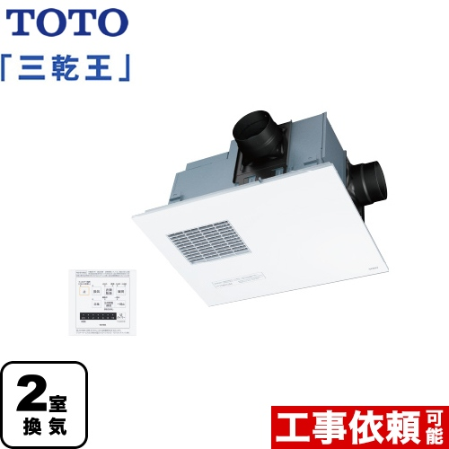 [TYB4022GAR] TOTO 浴室換気乾燥暖房器 取り替え三乾王 TYB4000シリーズ ビルトインタイプ(天井埋め込み) AC200V 2室換気タイプ(浴室+トイレまたは洗面所) 標準リモコン付属 【送料無料】