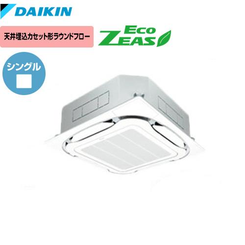 [SZRC50BCTF] ダイキン 業務用エアコン 業務用エアコン エコジアス EcoZEAS 天井埋込カセット形 2馬力相当 P50形 ペア(シングル) 三相200V ワイヤードリモコン フレッシュホワイト 【メーカー直送のため代引不可】