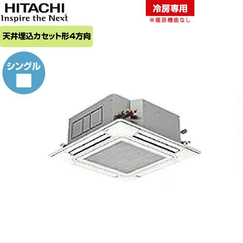 [RCI-AP40EAJ5]日立 業務用エアコン 天井カセット4方向 ワイヤードリモコン 1.5馬力 P40 単相200V シングル 冷房専用 【送料無料】