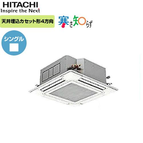 [RCI-AP80HN7]日立 業務用エアコン 天井カセット4方向 ワイヤードリモコン 3馬力 P80 三相200V シングル 寒さ知らず 【送料無料】