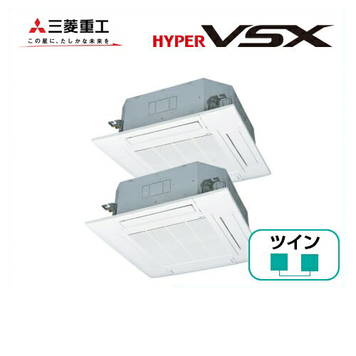 [FDTVP2244HPS4L-W]三菱重工 業務用エアコン 天井カセット4方向 ワイヤードリモコン 8馬力 P224 三相200V 同時ツイン ハイパーVSX ホワイトパネル 【送料無料】