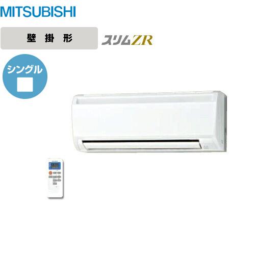 [PKZ-ZRMP40SKLH]三菱 業務用エアコン スリムZR 壁掛形ワイヤレス P40形 1.5馬力相当 単相200V シングル 【送料無料】