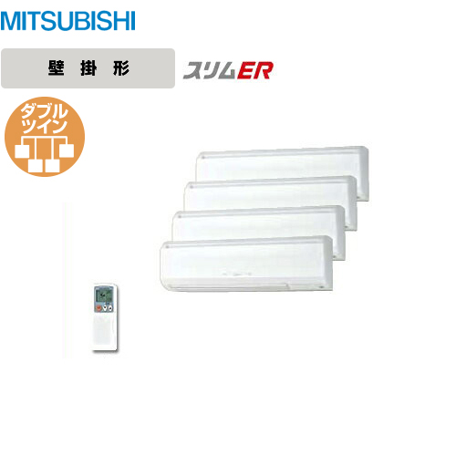 [PKZD-ERP224KLH]三菱 業務用エアコン スリムER 壁掛形ワイヤレス P224形 8馬力相当 三相200V 同時フォー(Wツイン) 【送料無料】