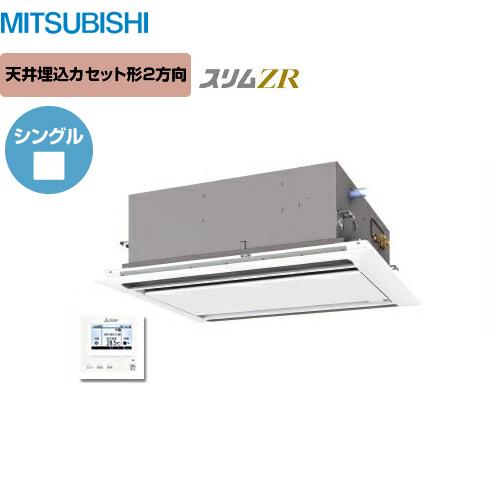 [PLZ-ZRMP56SLH]三菱 業務用エアコン スリムZR 2方向天井埋込カセット形 P56形 2.3馬力相当 単相200V シングル ピュアホワイト 【送料無料】