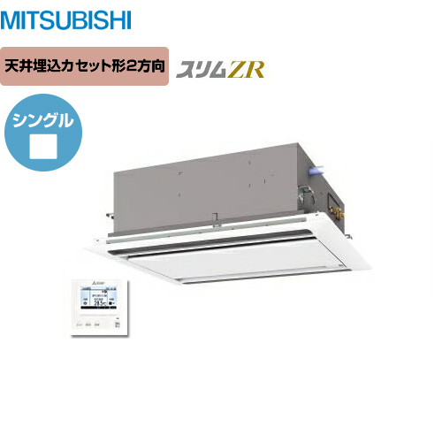 [PLZ-ZRMP80SLH]三菱 業務用エアコン スリムZR 2方向天井埋込カセット形 P80形 3馬力相当 単相200V シングル ピュアホワイト 【送料無料】