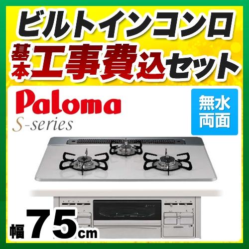 【工事費込セット(商品+基本工事)】[PD-600WS-75CV-13A] 【都市ガス】 パロマ ビルトインコンロ S-series(エスシリーズ) Sシリーズ 幅75cm ティアラシルバー 取り出しフォーク付属 【送料無料】