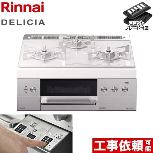 [RHS31W30E14RSTW-13A] 3V乾電池タイプ リンナイ ビルトインコンロ DELICIA(デリシア) [RHS31W30E14RSTW-13A] 幅60cm 操作部液晶なし(7セグLED)タイプ 3V乾電池タイプ アローズホワイト ザ DELICIA(デリシア)・ココット別売【送料無料】【都市ガス】, 帆布バッグ登山用品のオクトス:e1d6fd09 --- officewill.xsrv.jp