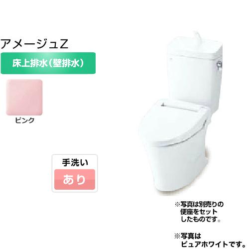 [BC-ZA10P--DT-ZA180EP-LR8]INAX トイレ LIXIL アメージュZ便器 ECO5 床上排水(壁排水120mm) 手洗あり 組み合わせ便器(便座別売) フチレス ハイパーキラミック ピンク 【送料無料】