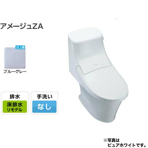 [BC-ZA20H-120--DT-ZA251H-BB7] INAX トイレ LIXIL アメージュZA シャワートイレ ECO5 リトイレ(リモデル) 手洗なし ハイパーキラミック 排水芯120mm ブルーグレー 壁リモコン付属 【送料無料】