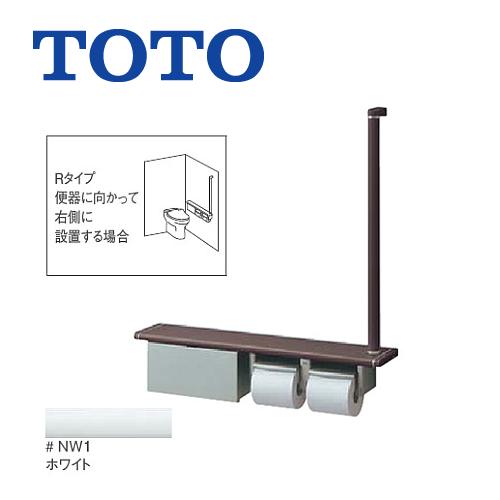 [YHB62RBS-NW1]トイレ アクセサリー ホワイト Rタイプ 二連 紙巻器一体型 手すり・棚一体タイプ(収納付) TOTO 紙巻器