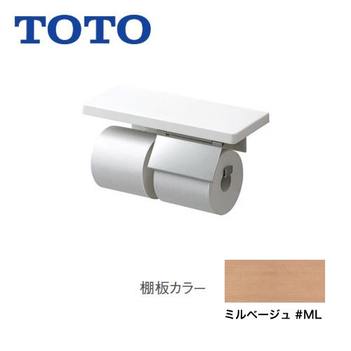 [YHZ403FMR-ML]マット仕上げ スペアセット ミルベージュ トイレアクセサリー 紙巻器:ステンレス製 棚付紙巻器 TOTO 紙巻器