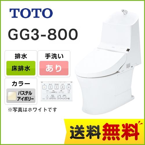 [CES9334L-SC1] TOTO トイレ GG3-800タイプ ウォシュレット一体形便器(タンク式トイレ) 一般地(流動方式兼用) 排水心200mm 床排水 手洗有り パステルアイボリー リモコン付属 【送料無料】