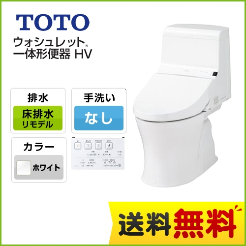 [CES968M-NW1] TOTO トイレ HVシリーズ ウォシュレット一体形便器 一般地(流動方式兼用) 排水芯:338mm~540mm 床排水 リモデル 手洗なし ホワイト リモコン付属 【送料無料】 一体型