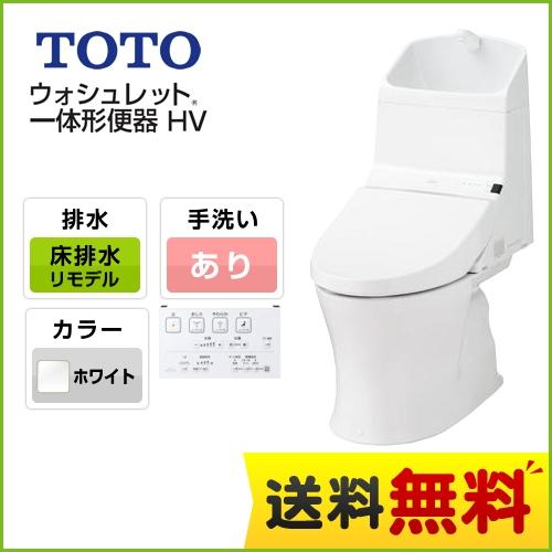 [CES969M-NW1] TOTO トイレ HVシリーズ ウォシュレット一体形便器 一般地(流動方式兼用) 排水芯:338mm~540mm 床排水 リモデル 手洗あり ホワイト リモコン付属 【送料無料】 一体型