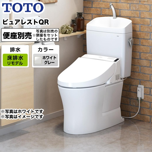 [CS232BM--SH233BA-NG2] TOTO トイレ 組み合わせ便器(ウォシュレット別売) 排水心:305mm~540mm リモデル対応 ピュアレストQR 一般地 手洗あり ホワイトグレー 【送料無料】