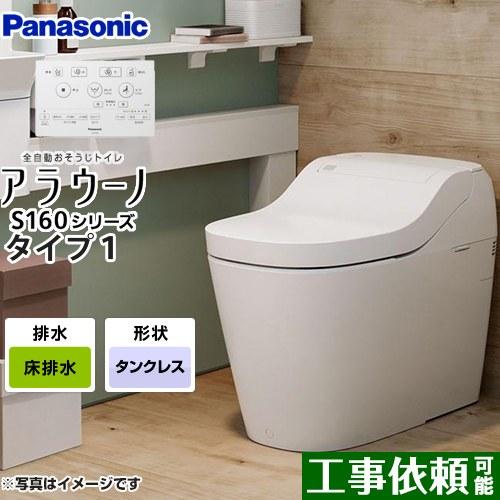 トイレ 価格 XCH1601WS アラウーノ S160シリーズ パナソニック 全自動おそうじトイレ タンクレストイレ 200mm ホワイト 床排水 送料無料 手洗いなし 排水芯120 標準タイプ 最安値