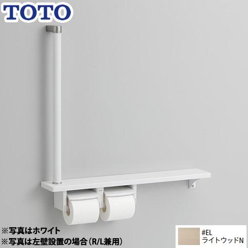本物 紙巻器 YHB63F-EL セール 木製手すり TOTO ライトウッドN 紙巻器一体型 送料無料 棚一体タイプ